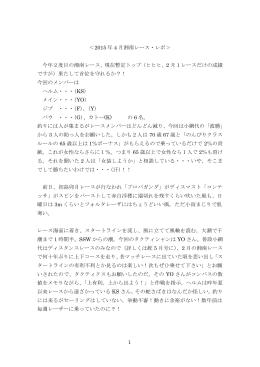 フォルタレーザの湘南レースレポート