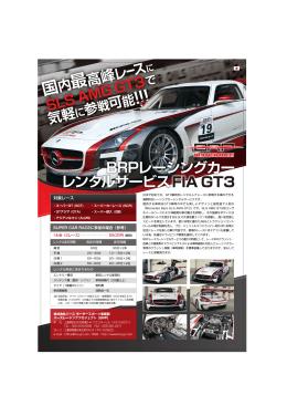レース版 - レーシングカーレンタルサービス【RCR】