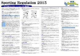 2015 ロードスター・パーティレースⅡ 競技規定(267KB)
