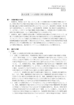 改正法第三十五条第六項の指針素案