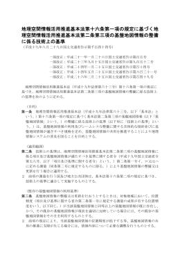 地理空間情報活用推進基本法第十六条第一項の規定に