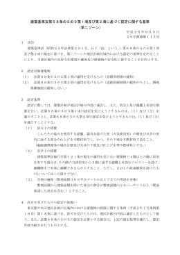 建築基準法第68条の5の5第1項及び第2項に基づく認定に関する基準