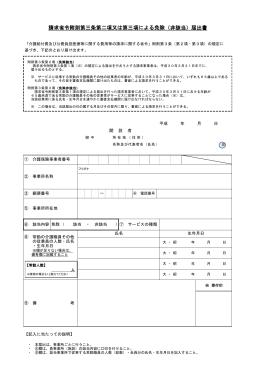 請求省令附則第三条第二項又は第三項による免除(非該当)届出書