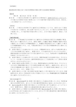 1 憲法第 95 条の規定に基づく地方自治特別法の制定に関する住民投票