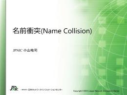 名前衝突(Name Collision)