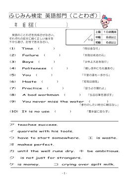 ふじみん検定 英語部門(ことわざ) 年 組 名前( )