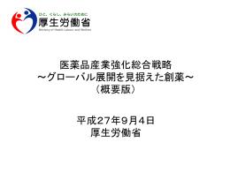 「医薬品産業強化総合戦略」(概要版)