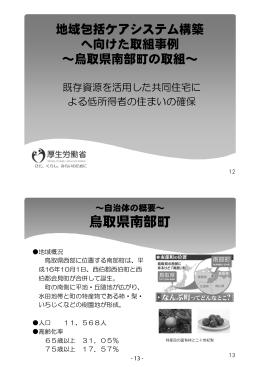 鳥取県南部町 - 厚生労働省