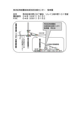 (見沼区)南部圏域マップ