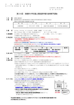 第29回 京都府小学生陸上競技選手権大会南部予選会