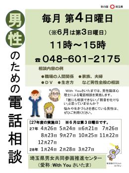 男性相談チラシ(PDF:333KB)