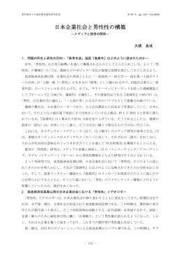 日本企業社会と男性性の構築