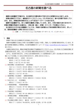 名古屋の新聞を調べる [2015年5月改訂] (PDF形式