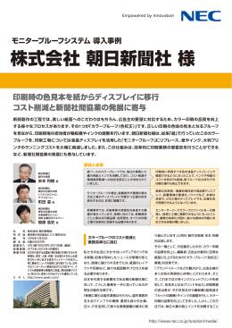 モニタープルーフシステム導入事例 株式会社 朝日新聞社様