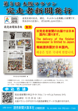 完走者新聞発行 - 大阪マラソン