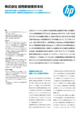 読売新聞社 様(PDF:254KB)