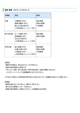 雑誌・新聞 (2015.4~2016.3) 所蔵館 雑誌 新聞 本館 文藝春秋