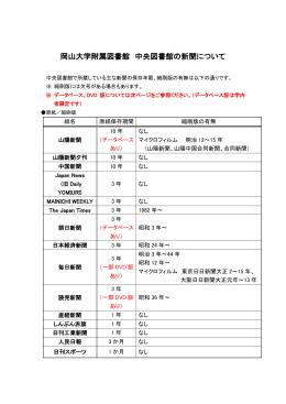 岡山大学附属図書館 中央図書館の新聞について