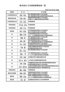 日本農業新聞 役員一覧(27年6月24日)