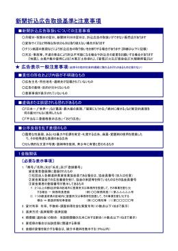 新聞折込広告取扱い基準[PDF形式]