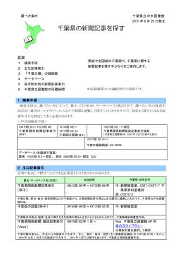 千葉県の新聞記事を探す