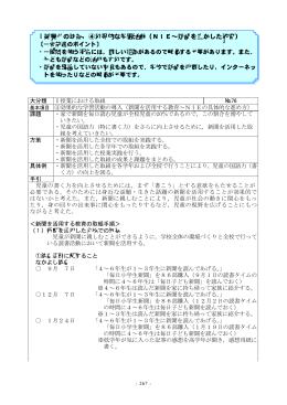 授業外の取組 ④効果的な学習活動(NIE~新聞を生かした教育) Ⅰ