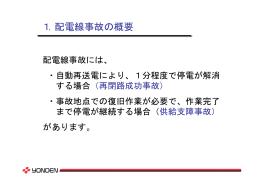 1.配電線事故の概要