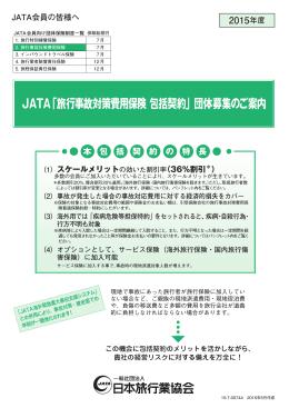 JATA「旅行事故対策費用保険 包括契約」団体募集のご