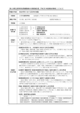 総合学科の系列改編