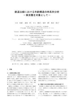 鉄道沿線における年齢構造の時系列分析 -東京圏を対象として-