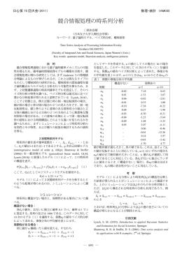 競合情報処理の時系列分析