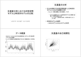 状態空間モデルと時系列モデルの比較検討