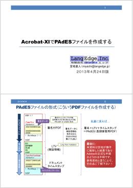Acrobat-XIでPAdESファイルを作成する