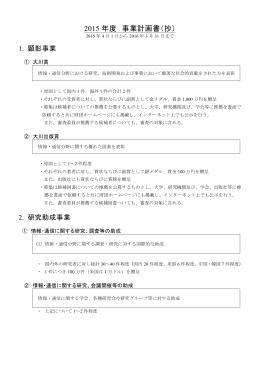 2015 年度 事業計画書(抄) - 公益財団法人 大川情報通信基金