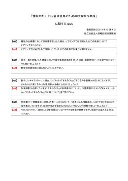 Adobe PDF形式 (111KB) - IPA 独立行政法人 情報処理推進機構
