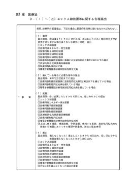 第1章 医療法 9−(1)∼(23)エックス線装置等に関する各種届出