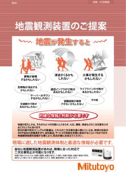地震観測装置のご提案