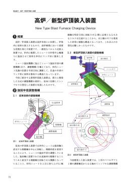 1.高炉/新型炉頂装入装置 - 新日鉄住金エンジニアリング株式会社