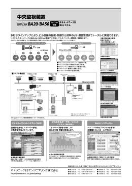 中央監視装置 - パナソニック