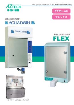 手洗い装置 フレックス アグアドールU