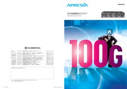 光伝送装置総合カタログ 2015年10月号(PDF形式、3394KB