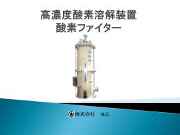 高濃度酸素溶解装置 酸素ファイター