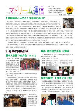 3 学期後半へ  2015年度に向けて 日本人会餅つき大会 1月11日 校内