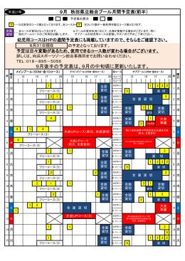 9月後半の予定表は、9月の中旬頃に更新いたします。