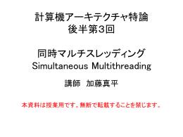 計算機アーキテクチャ特論 後半第3回 同時マルチスレッディング