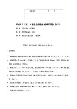 平成26年度 三重県登録販売者試験問題(後半)