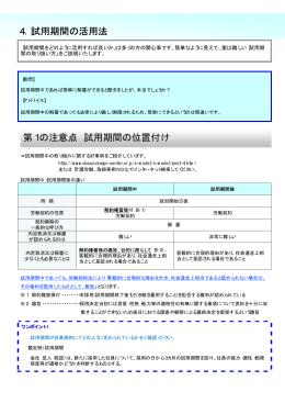 4.試用期間の活用法 第1の注意点 試用期間の位置付け
