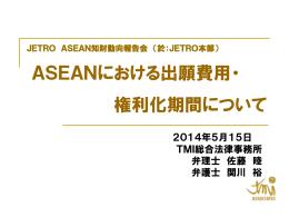 ASEANにおける出願費用・ 権利化期間について