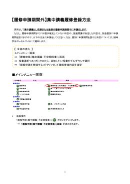 【履修申請期間外】集中講義履修登録方法