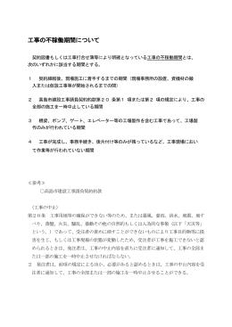 工事の不稼働期間について(PDF文書)